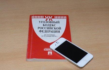 Полицейские Артема вернули мобильный телефон, похищенный у несовершеннолетнего