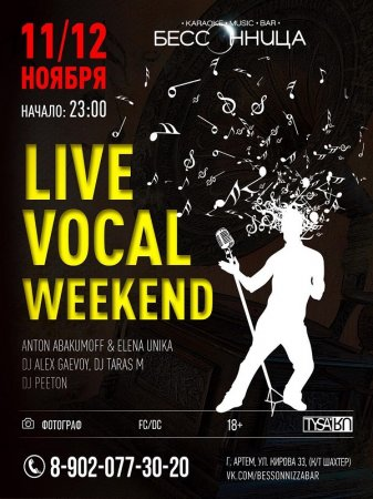 Live Vocal Weekend в караоке - Бар «Бессонница»