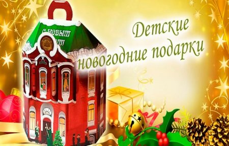Артемовские дети не останутся без новогодних подарков.