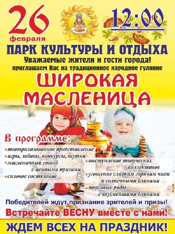 Мероприятия посвященные празднику «Масленица» в Артеме