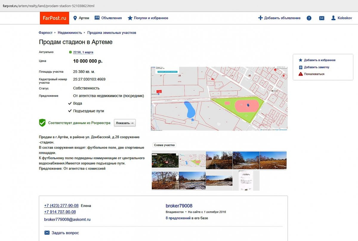 Там, где можно продать стадион, там и до Родины не далеко.