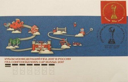 В почтовое обращение вышла марка, посвященная старту Кубка Конфедераций FIFA 2017 в России.