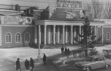 Кинотеатр «Шахтер» - очерки истории.