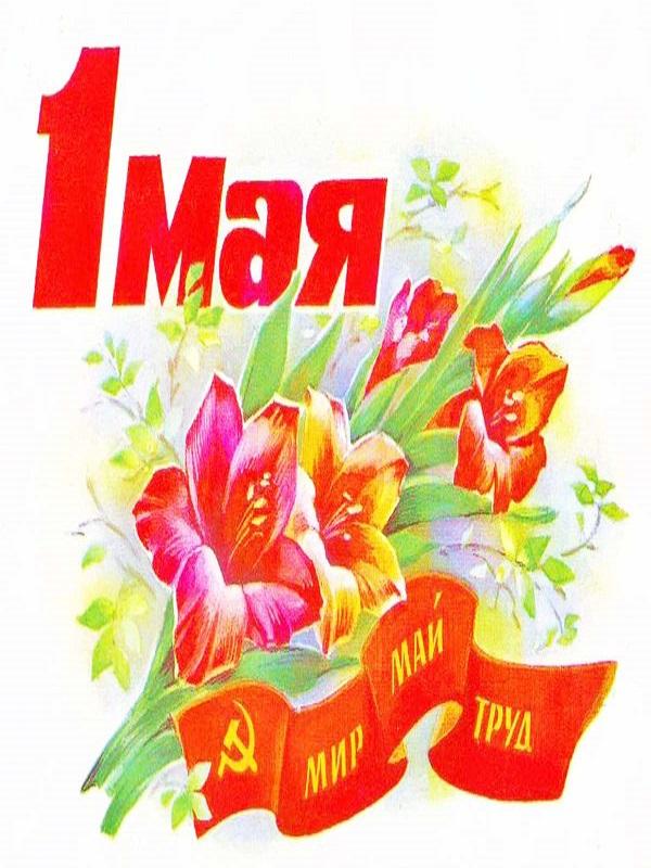 Приятным, картинки к празднику 1 мая для школьной выставки