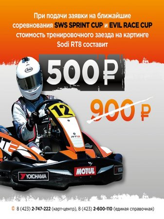 Примринг: Чемпионат Sodi World Series и чемпионат Evil Race Cup