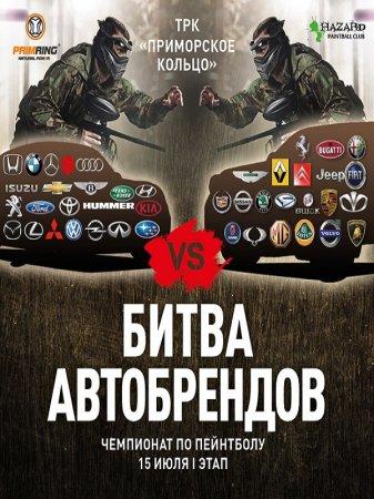 Отраслевой турнир по Пейнтболу «Битва автобрендов» на ТРК Приморское кольцо