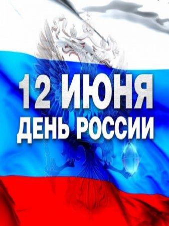 Праздничные мероприятия посвященные Дню России в городе Артеме
