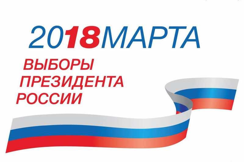 В марте 2018 года состоятся выборы президента РФ. Проголосуй!