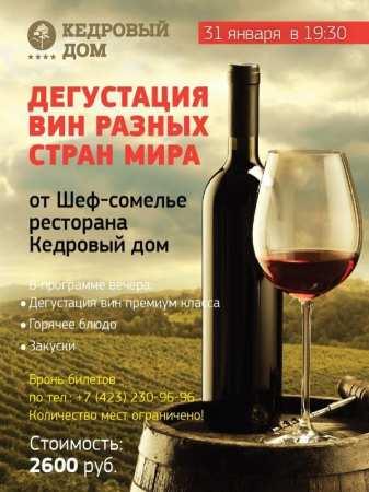 Дегустация вин  31 января 2018