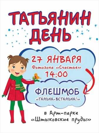 День студента и Татьянин День в Арт-Парке «Штыковские Пруды»  27 января 2018