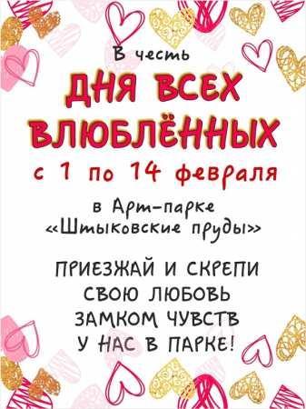 День всех влюбленных в арт-парке «Штыковские пруды» 1-14 февраля 2018