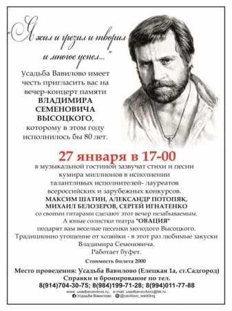 Вечер-концерт памяти Владимира Высоцкого 27 января 2018