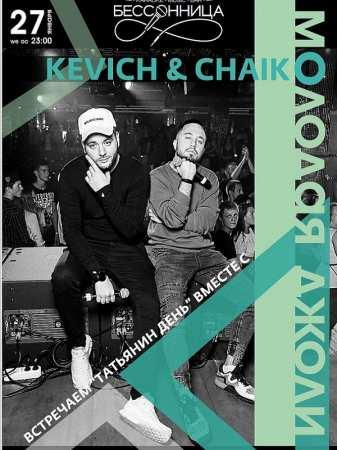 Kevich & Chaiko в караоке - Бар «Бессонница» 27 января 2018