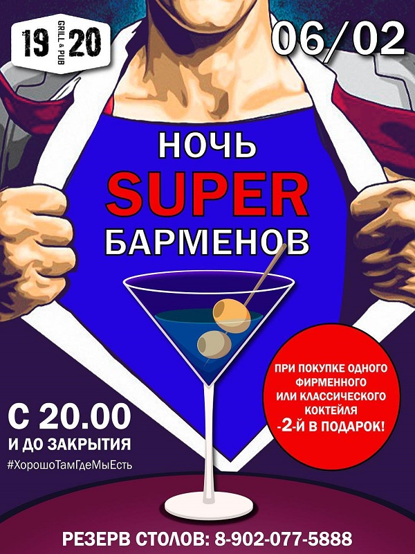 «Ночь SuperБарменов» в 19/20 гриль паб 06 февраля 2018
