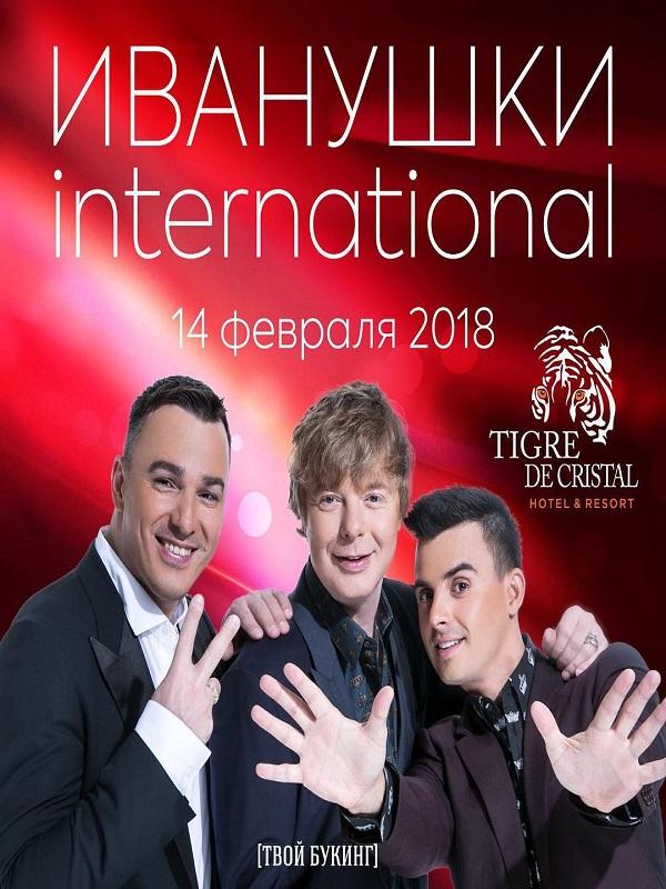 Иванушки international в Tigre de Cristal 14 февраля 2018