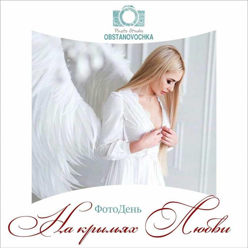 11 Февраля состоится Потрясающий  фотодень «На крыльях Любви»