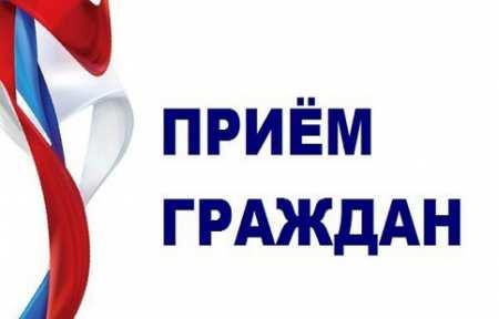 Начальник управления Генеральной прокуратуры Российской Федерации проведет личный прием граждан в городе Владивосоке.