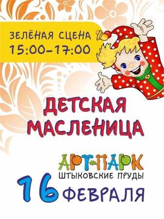 Детская Масленица в арт-парке «Штыковские пруды» 16 февраля 2018