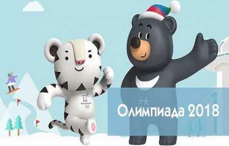 Расписание зимней Олимпиады 2018 в Пхёнчхане.