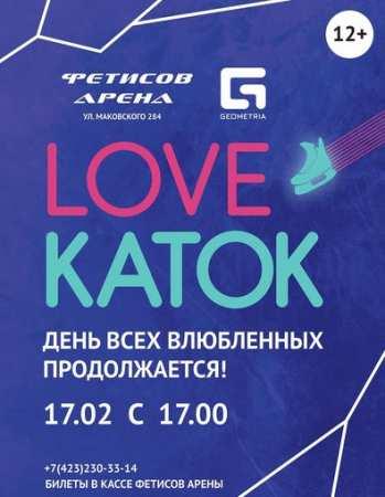 love каток 17 февраля в Фетисов Арене!