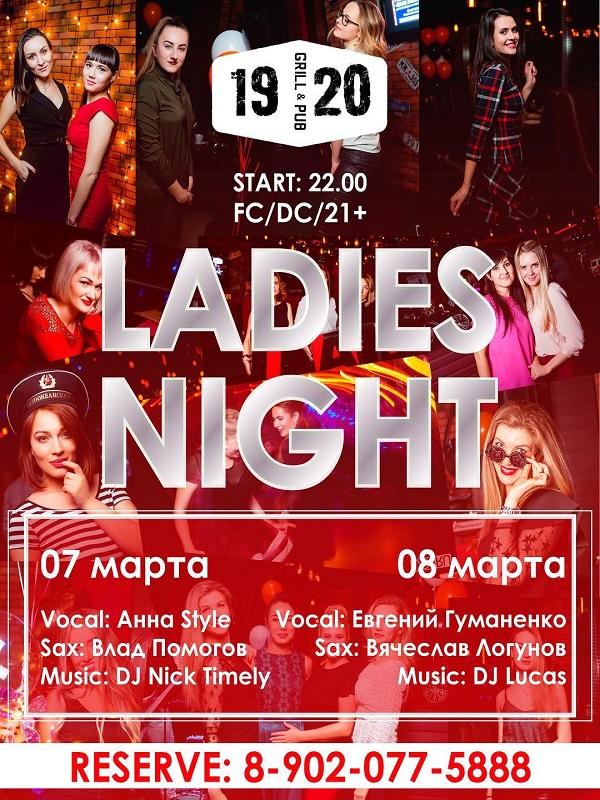 Ladies Night в 19/20 гриль паб 07-08 марта 2018