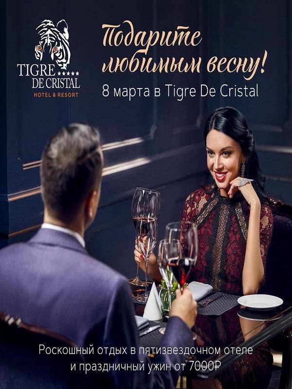 Подарите любимым весну в  Tigre de Cristal 08 марта 2018