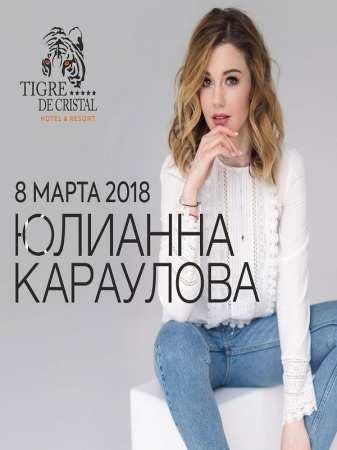 Юлианна Караулова в Tigre de Cristal 08 марта 2018