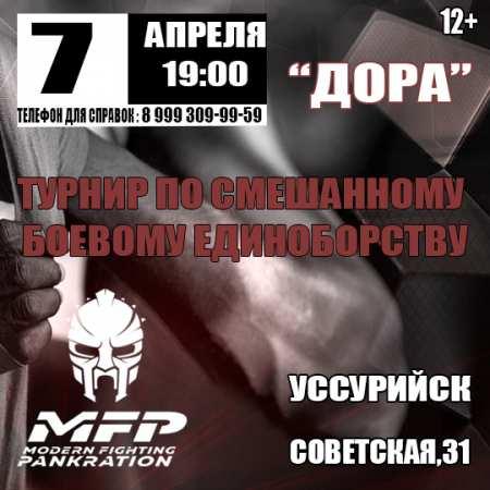 7 апреля Международный турнир по смешенному боевому единоборству в Уссурийске.