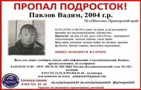 Четырнадцатилетнего школьника разыскивают в Приморье.