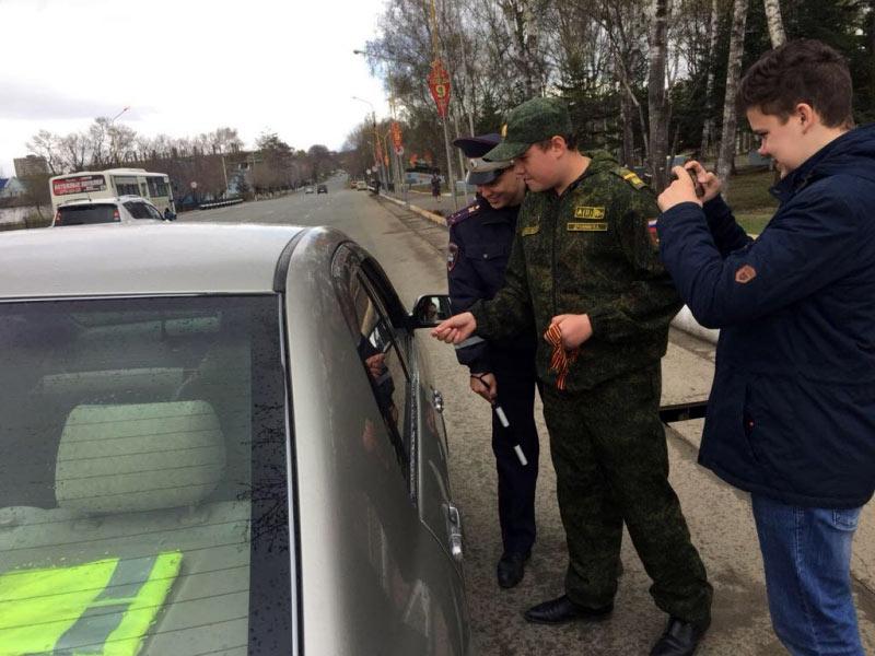 В Артеме полицейские и воспитанники взвода юнармейцев приняли участие во Всероссийской акции «Георгиевская ленточка».
