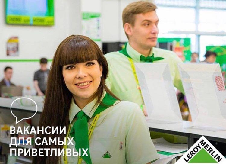 Леруа Мерлен в городе Владивосток объявляет набор персонала.