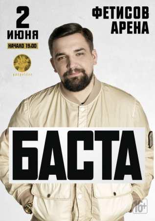 2 июня, концерт Басты в Фетисов Арене.