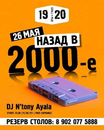 Назад в 2000-е в Артёме 26 мая 2018