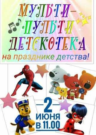 2 июня в дк ДРАКОША МУЛЬТИ-ШОУ