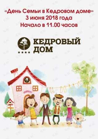 3 июня  День Семьи в Кедровом доме