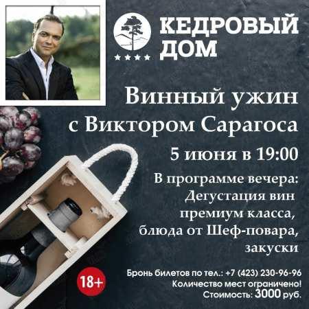 5 июня в Кедровом доме винный ужин.