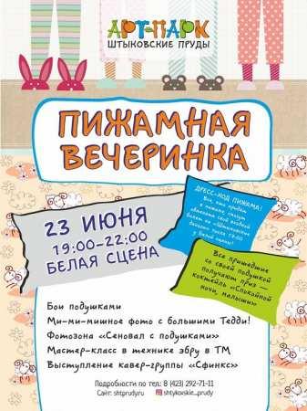 Пижамная вечеринка в арт-парке «Штыковские пруды» 23 июня 2018