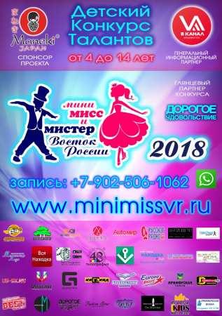 Детский конкурс красоты и талантов «Мини Мисс и Мистер Восток России».