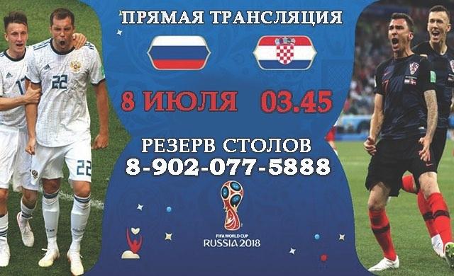 Прямая трансляция матча Россия-Хорватия в 19/20 гриль паб  08 июля 2018