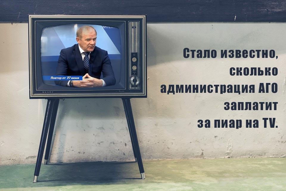 Стало известно, сколько администрация АГО заплатит за пиар на TV.