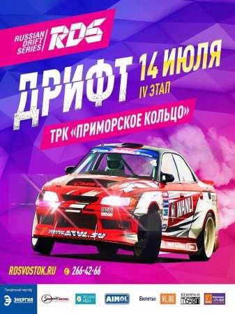 IV этап РДС-Восток на ТРК «Приморское кольцо» 14 июля 2018