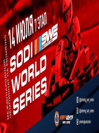 Международный чемпионат SWS. VII этап на ТРК «Приморское кольцо» 14 июля 2018
