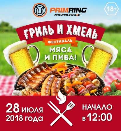 28 июля на ТРК «Приморское кольцо» состоится мероприятие «Гриль и Хмель».