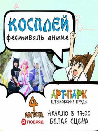 Фестиваль аниме «Косплей» в арт-парке «Штыковские пруды» 04 августа 2018