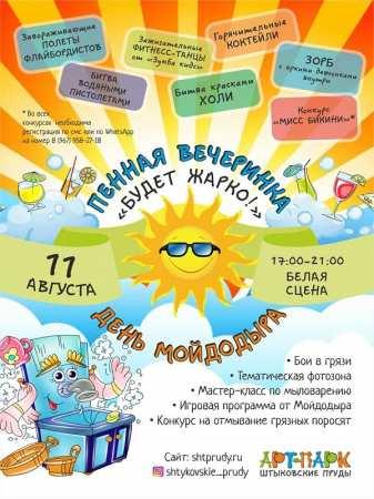 Пенная вечеринка «Будет Жарко» и День Мойдодыра в арт-парке «Штыковские пруды» 11 августа 2018