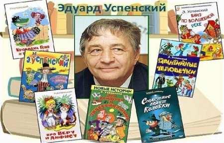 Умер детский писатель Эдуард Успенский.