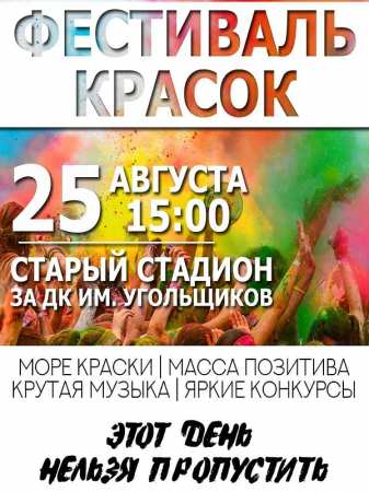 Фестиваль красок Холи пройдет в Артеме 25 августа