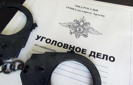 Бывший сотрудник администрации города Артема пойдет под суд за махинации с жильем.