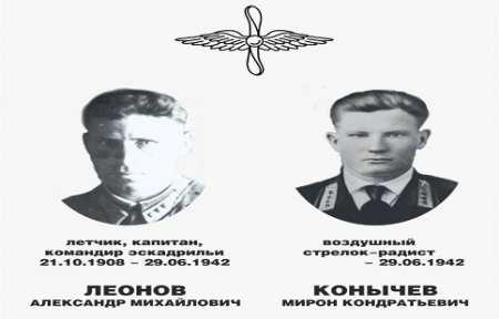 Экипаж рухнувшего бомбардировщика в 1942 году похоронили в Артеме.