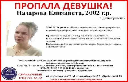 В Дальнереченске пропала  девушка, добровольцев просят помочь в поисках.
